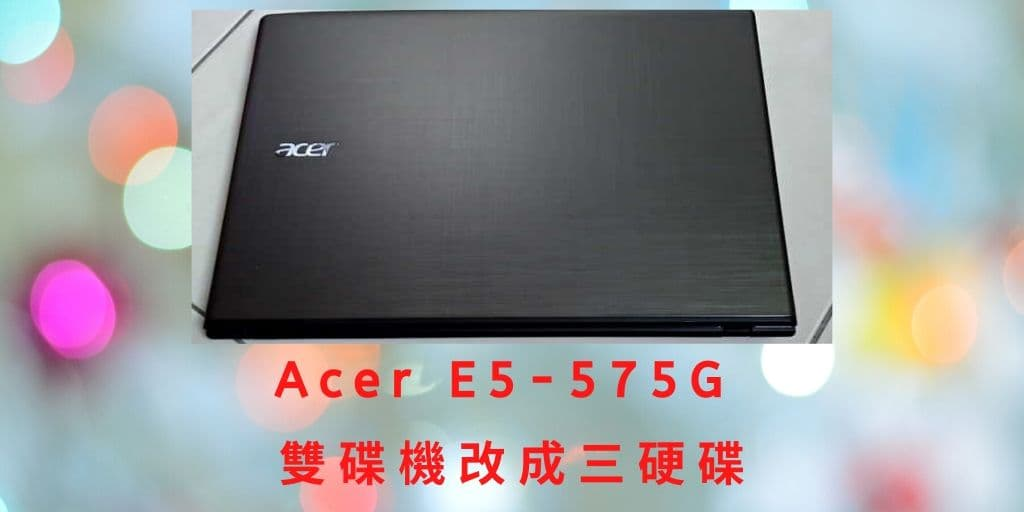 E5-575G Acer 筆記型電腦 雙碟改三碟機