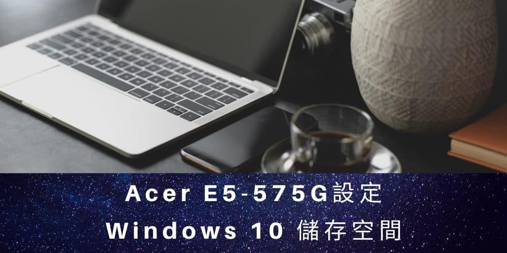儲存空間 : 用Acer E5-575G三碟機來實現磁碟陣列