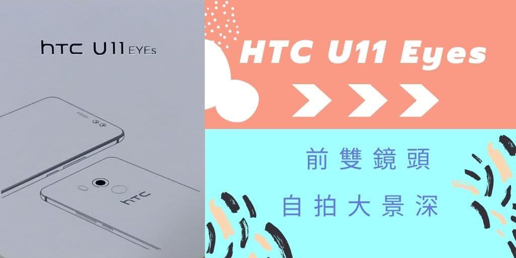 HTC U11 Eyes 前雙鏡頭 + 自拍大景深 + 臉部辨識