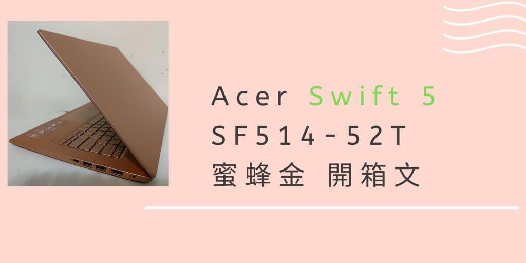 雙碟機 ACER Swift 5 SF514-52T蜜蜂金開箱文