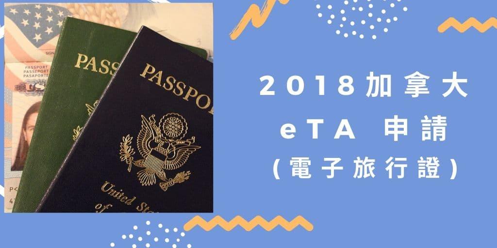 eTA 申請- 2018 加拿大 電子旅行證