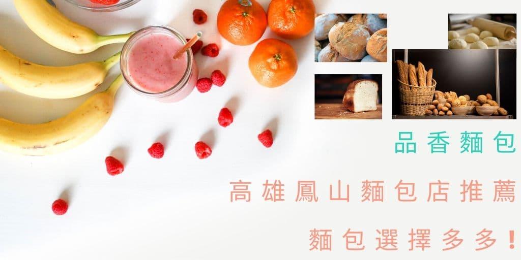 品香 麵包 – 高雄鳳山麵包店推薦 麵包選擇多多!
