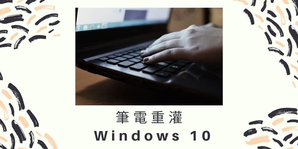 重灌 Acer E5-475G 筆電 Windows 10 的步驟