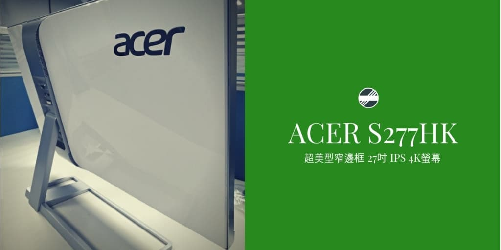 4K螢幕 Acer S277HK超美型窄邊框27吋IPS螢幕