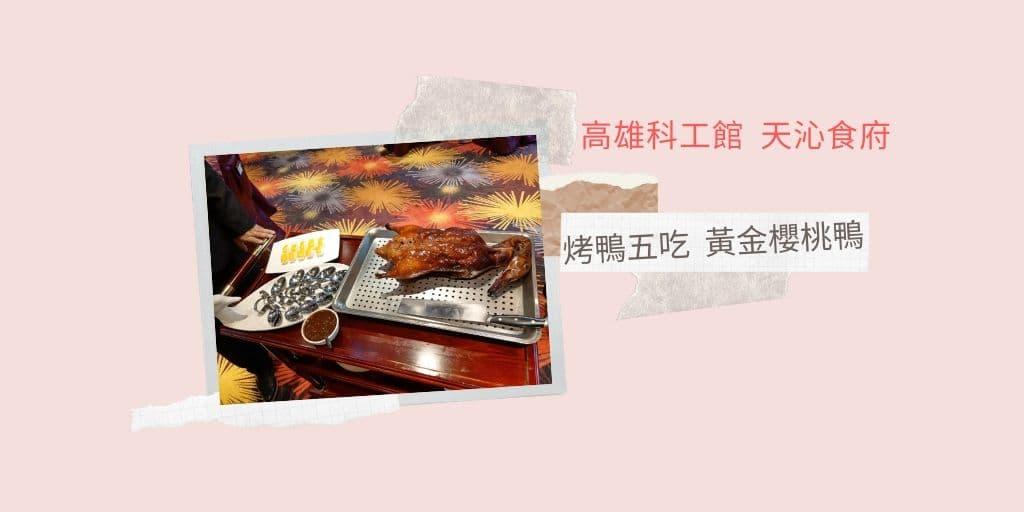 烤鴨 五吃- 高雄科工館 天沁食府 黃金櫻桃鴨