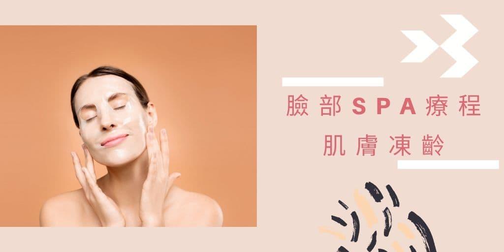 臉部spa療程 : 肌膚凍齡,就從現在開始做