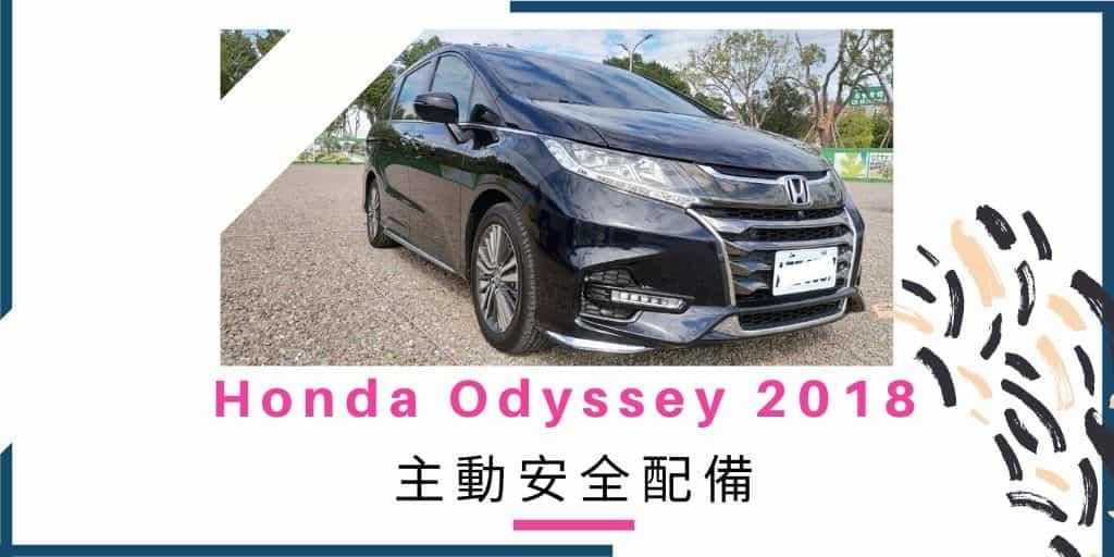 Honda Odyssey 2018 主動安全配備