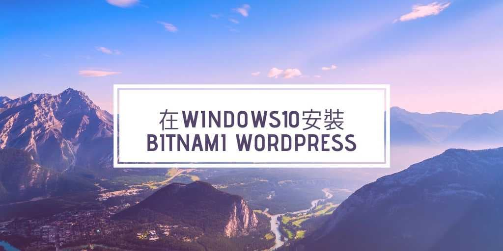 Bitnami WordPress 在Windows10架設網站