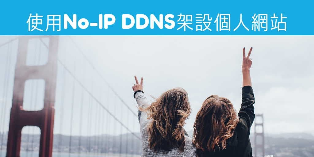 NoIP DDNS服務- 免費架設個人網站