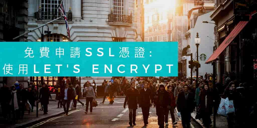 SSL For Free: 使用Let's Encrypt 申請SSL憑證