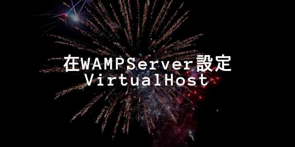 VirtualHost 設定- 成功啟動網站(WAMPServer)