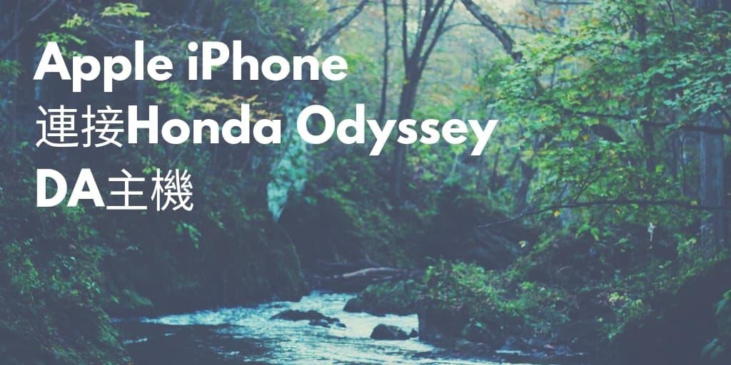 Apple iPhone 連接Honda Odyssey DA主機