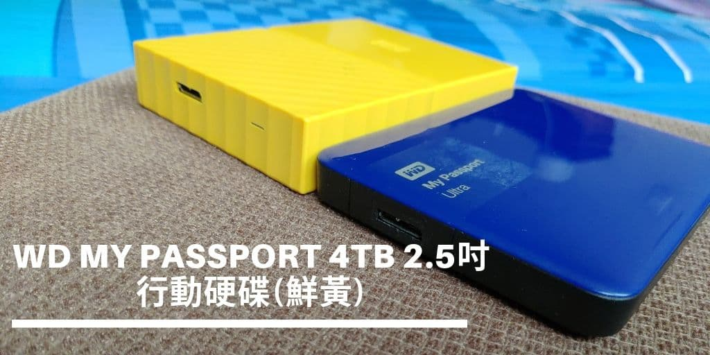 WD My Passport 2.5吋 4TB行動硬碟