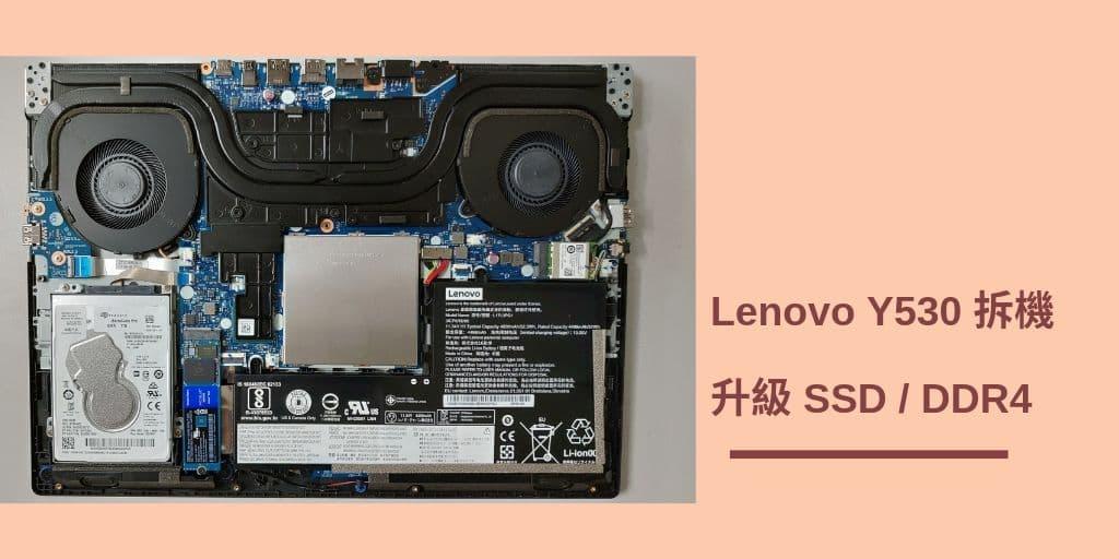 Lenovo Y530 拆機 : 升級NVMe M.2 SSD / DDR4