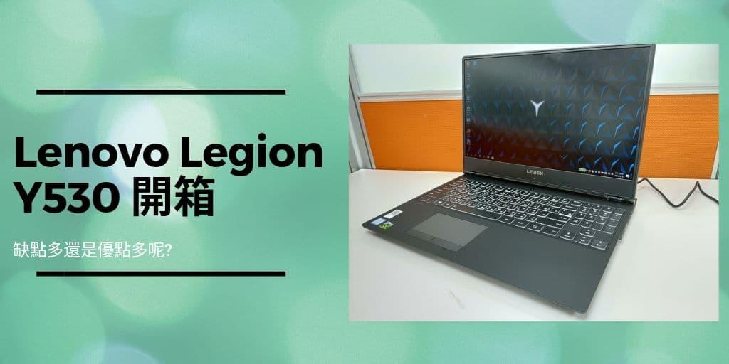 Lenovo Y530 開箱 : 缺點大於優點嗎?