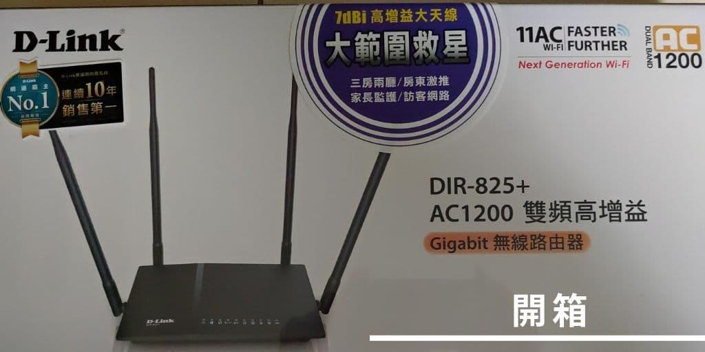 802.11ac Router 名詞解析: D-Link DIR-825+