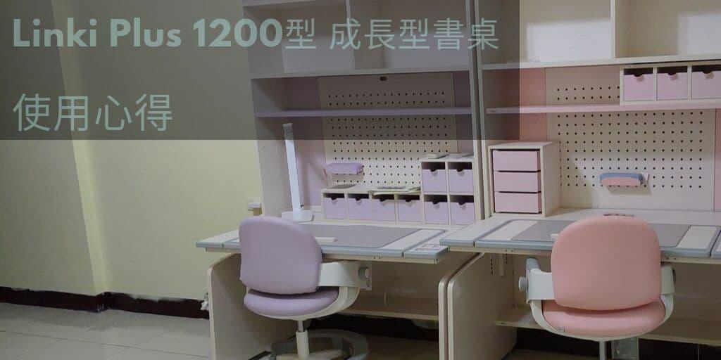 Linki Plus 1200 型 成長型書桌 使用心得