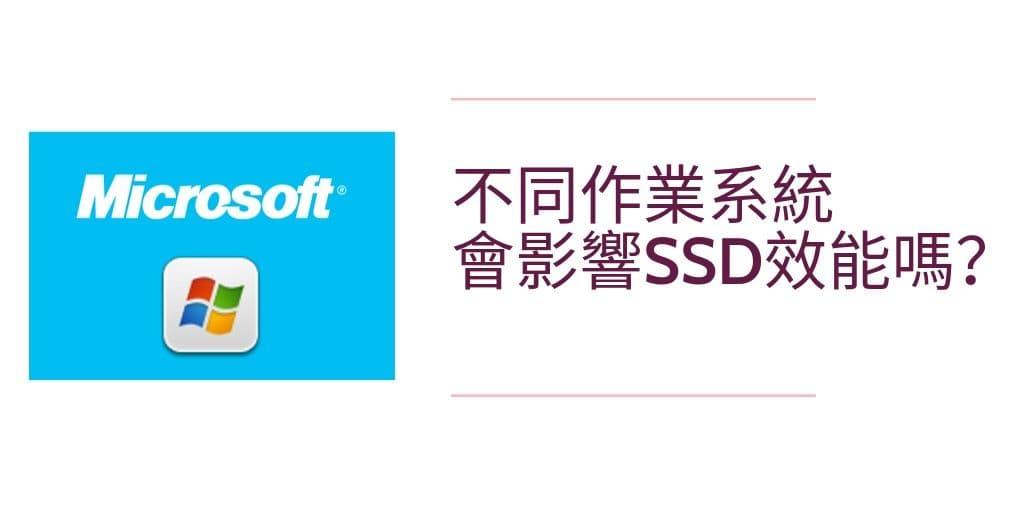 作業系統 的差異會影響SSD效能嗎?