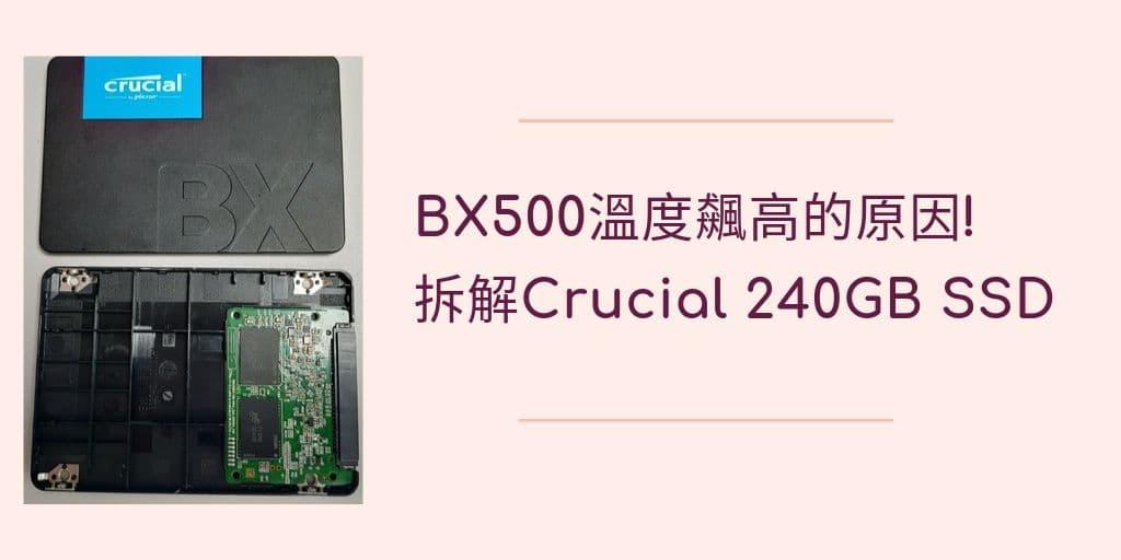 BX500溫度 飆高的原因! 拆解美光Crucial SSD