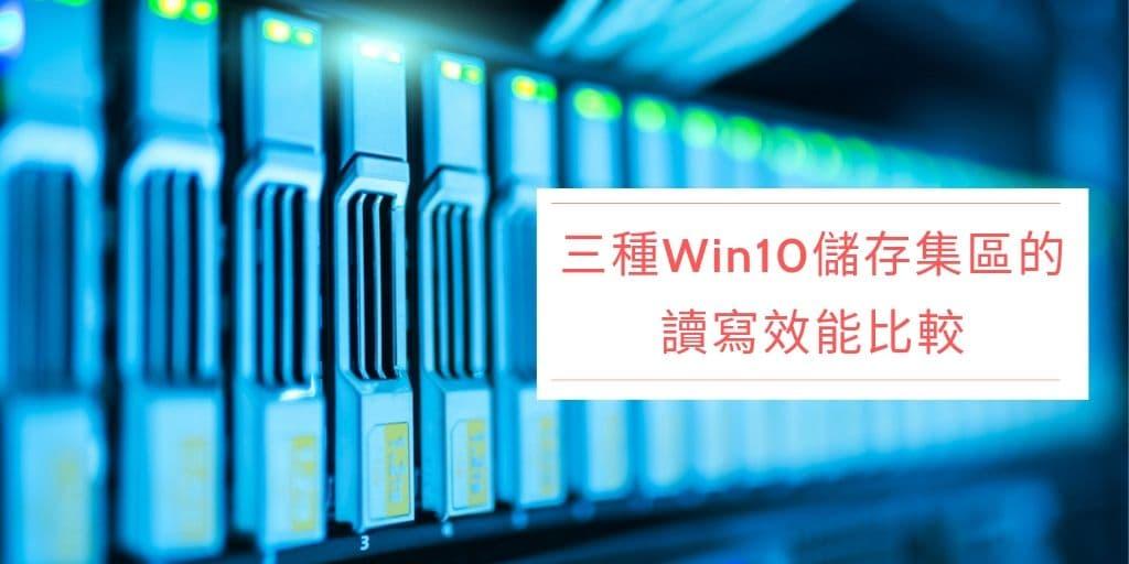 Win10 儲存集區 的讀寫效能比較
