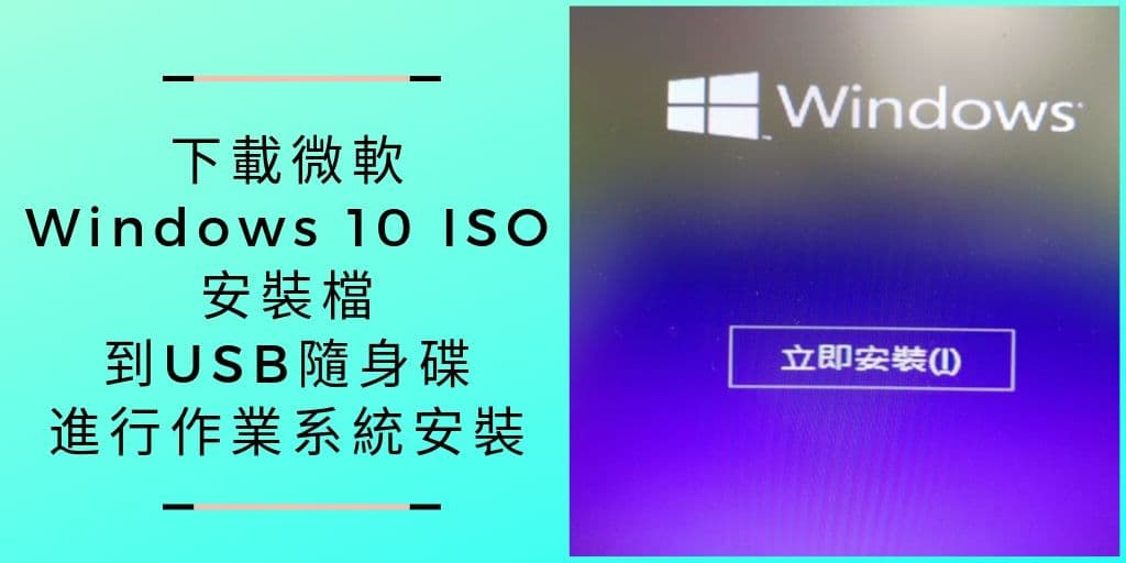 win10重灌 – 下載微軟Win10  ISO到USB隨身碟