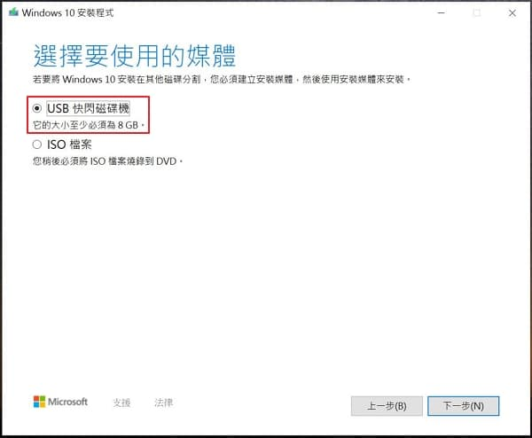 17_ win10重灌 download ISO to USB disk 600x494