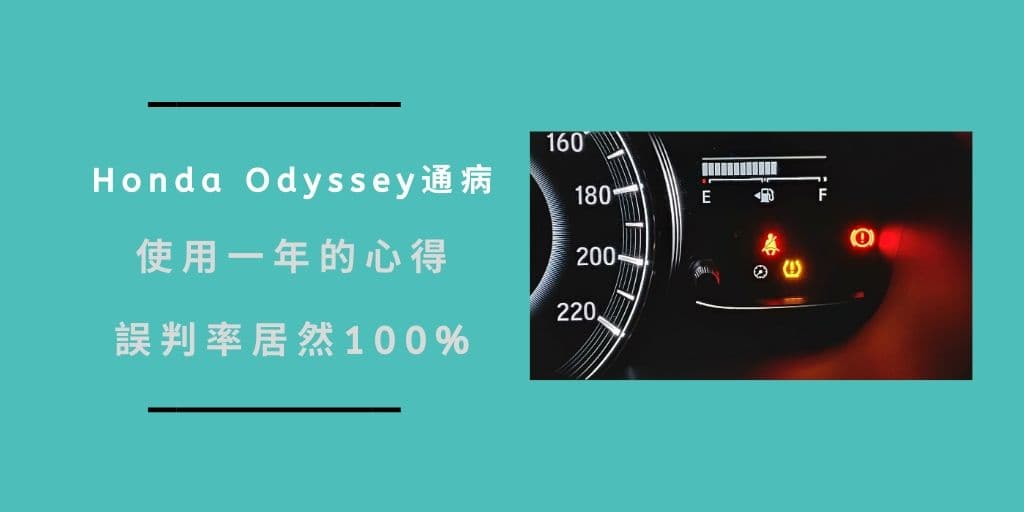 Read more about the article Odyssey通病 – 使用一年的心得,誤判率居然100%