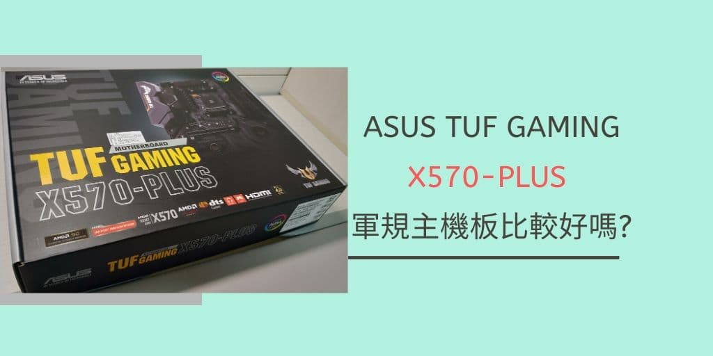 ASUS TUF GAMING X570 PLUS : 軍規主板好嗎