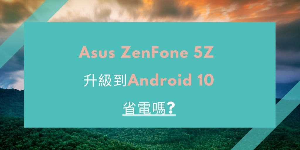 耗電 測試! Asus ZenFone 5Z 省電嗎?
