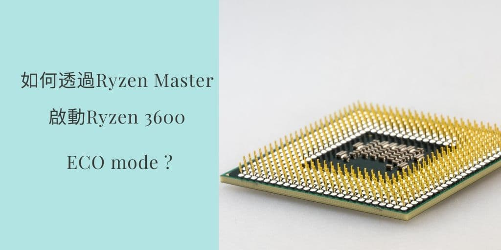 Ryzen Master 啟動Ryzen 3000系列 ECO mode