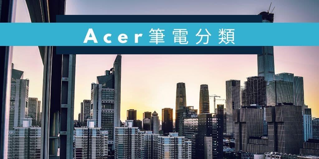 Acer筆電 全部型號的市場價格資訊在這裡!