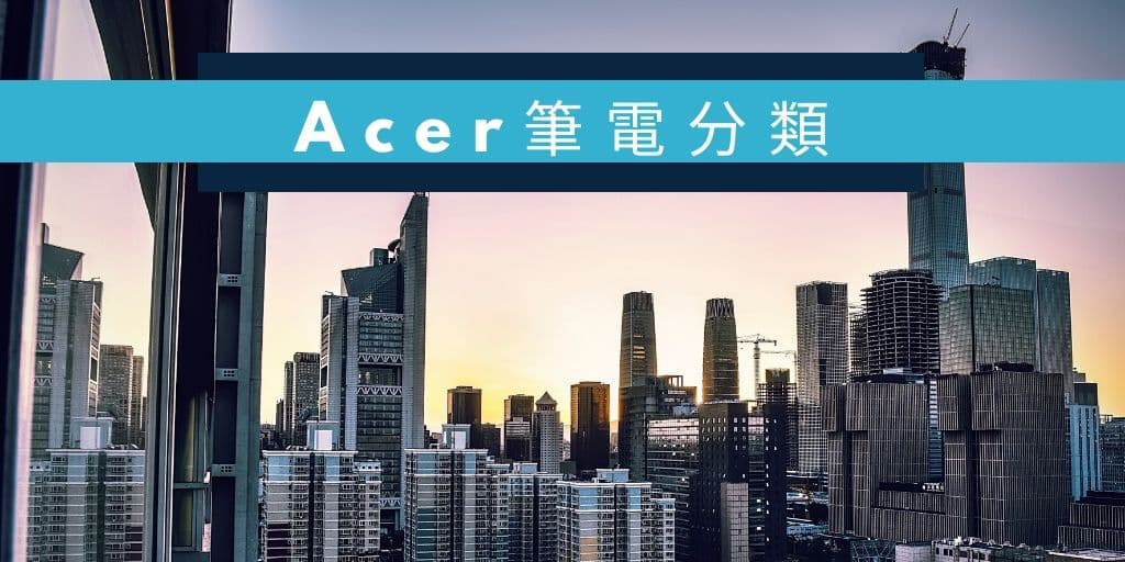 Acer筆電 (20Q3更新)搞懂分類,就不會買錯型號