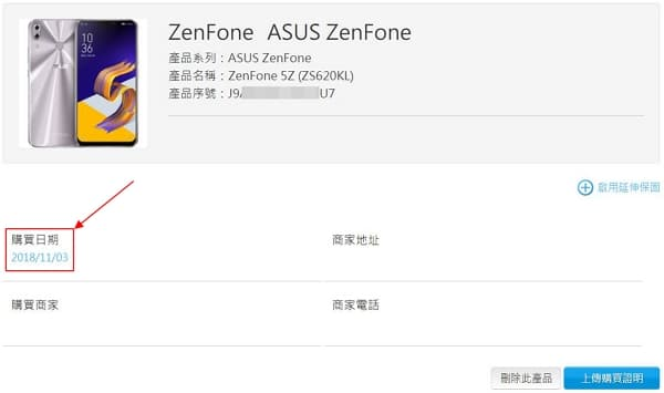 02_更新- Asus Zenfone 5Z有災情嗎_保固資料_600x355