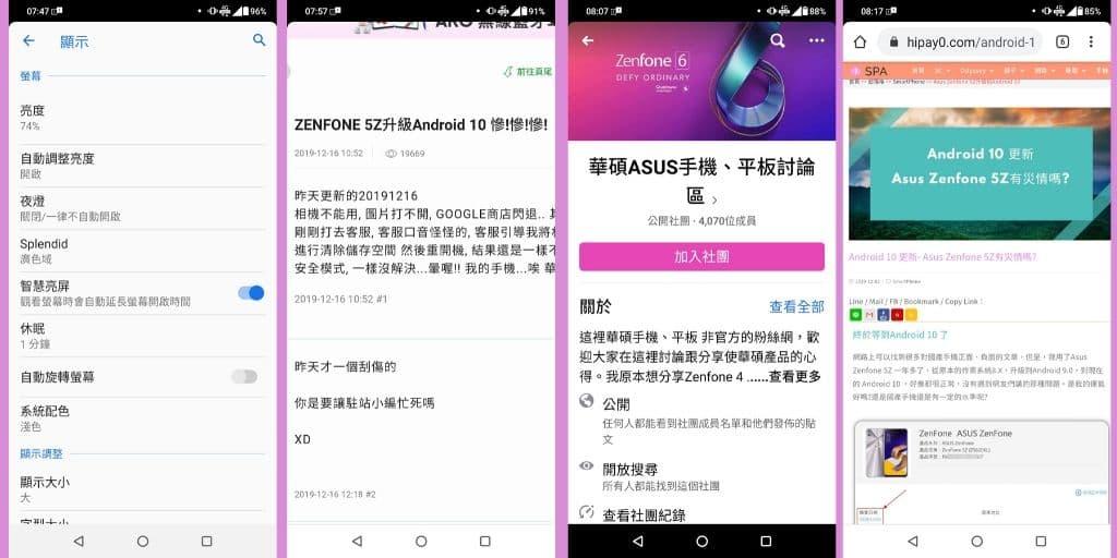 04 耗電 測試! Asus ZenFone 5Z 升級到Android 10省電嗎 滑手機模式 1024x512