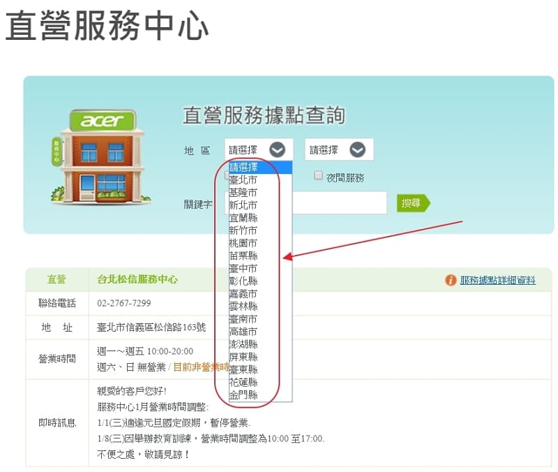 04_ Acer筆電 TWN維修中心 800x676
