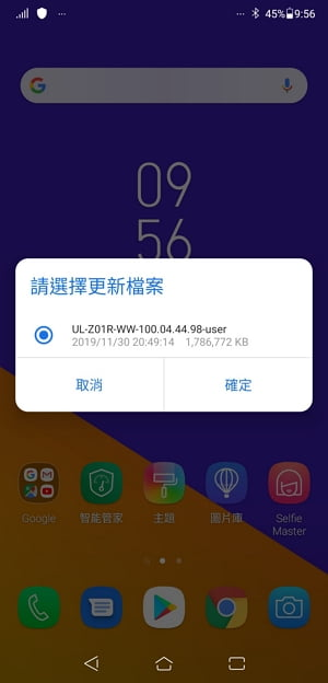 Android 10 更新- Asus Zenfone 5Z有災情嗎 (1) 300x624