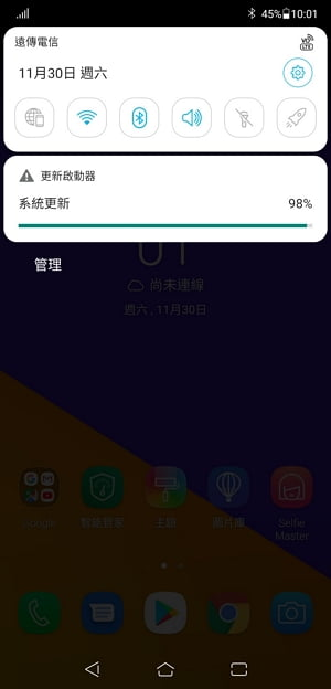 更新- Asus Zenfone 5Z有災情嗎 (4) 300x624