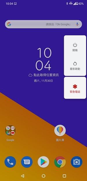 更新- Asus Zenfone 5Z有災情嗎 (8) 300x624
