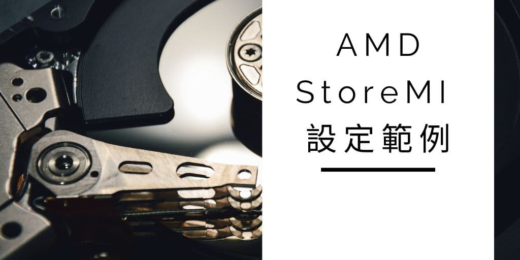 01 AMD StoreMI 設定,可以解決硬碟速度慢的缺點 cover 1024x512