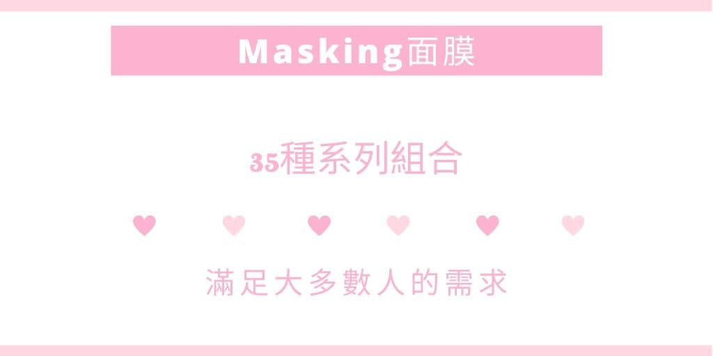 Masking面膜 – 35種系列組合,滿足大多數人的需求!