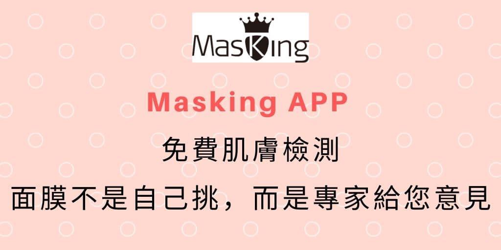 Masking APP – 免費肌膚檢測,讓專家給您面膜意見