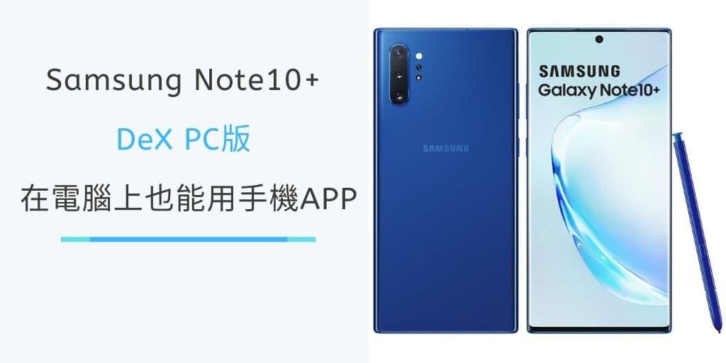Note10+ 透過Samsung DeX,在電腦用手機程式