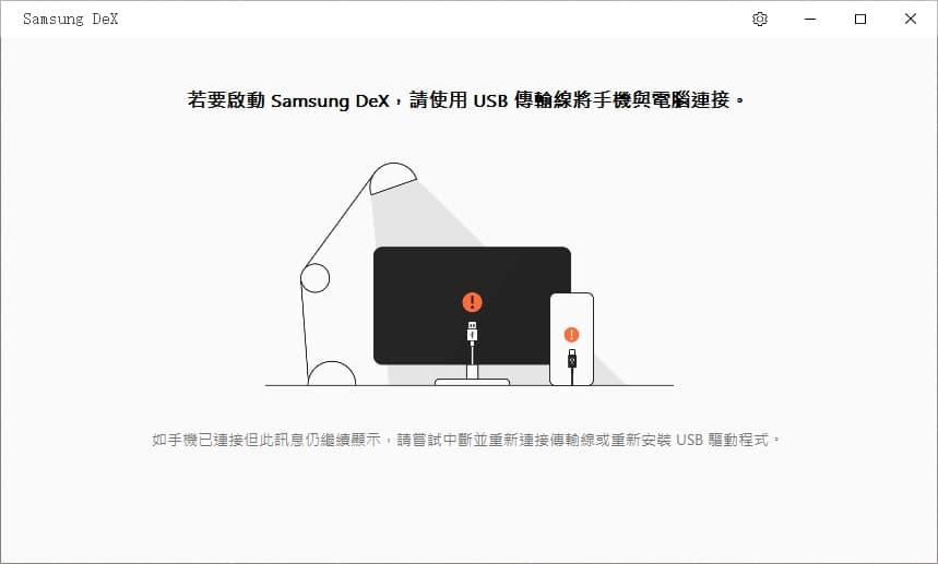 04 Note10+ Samsung DeX 執行