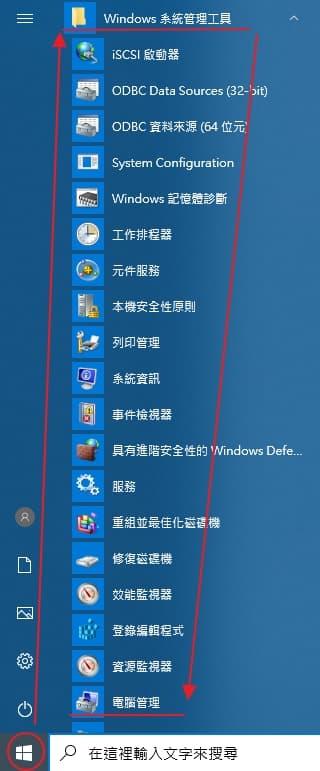 07-電腦管理