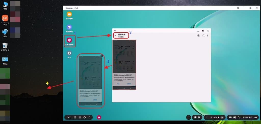 07 Samsung DeX copy pic