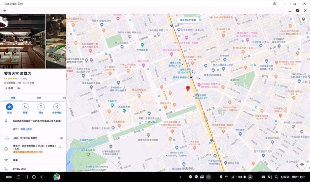 09 Samsung DeX map