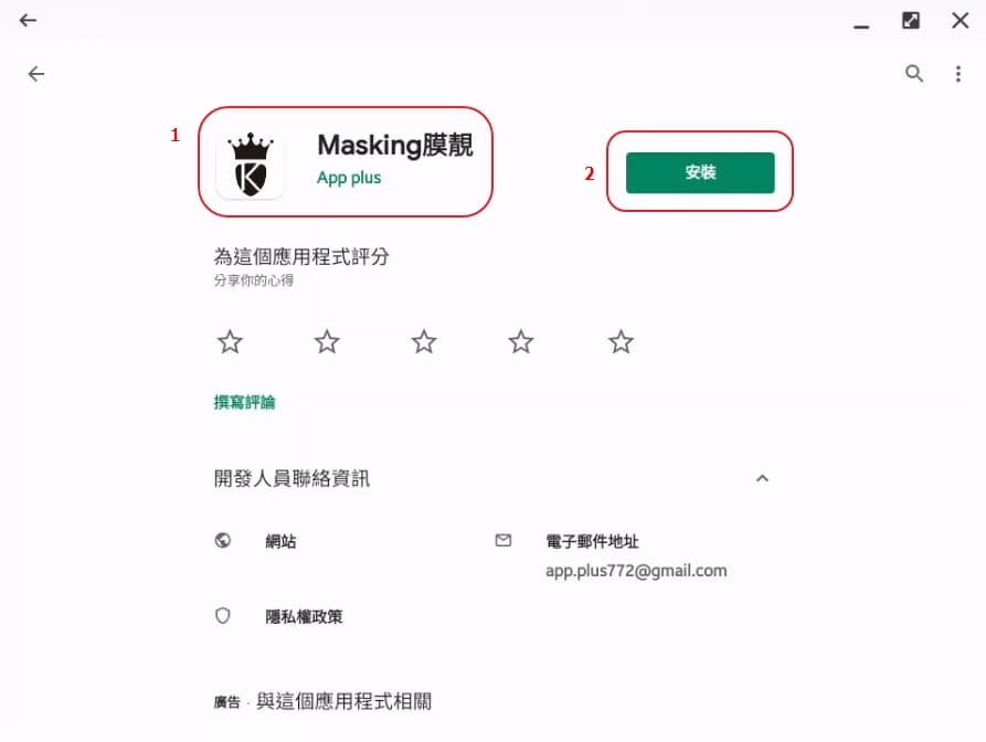 13 Google Play-mask install