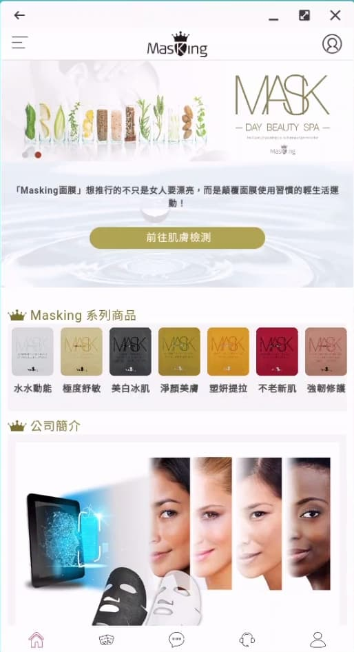 18 Masking APP home page