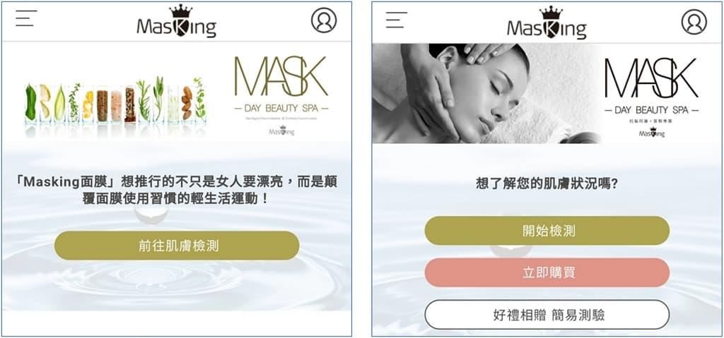 21 Masking皮膚檢測