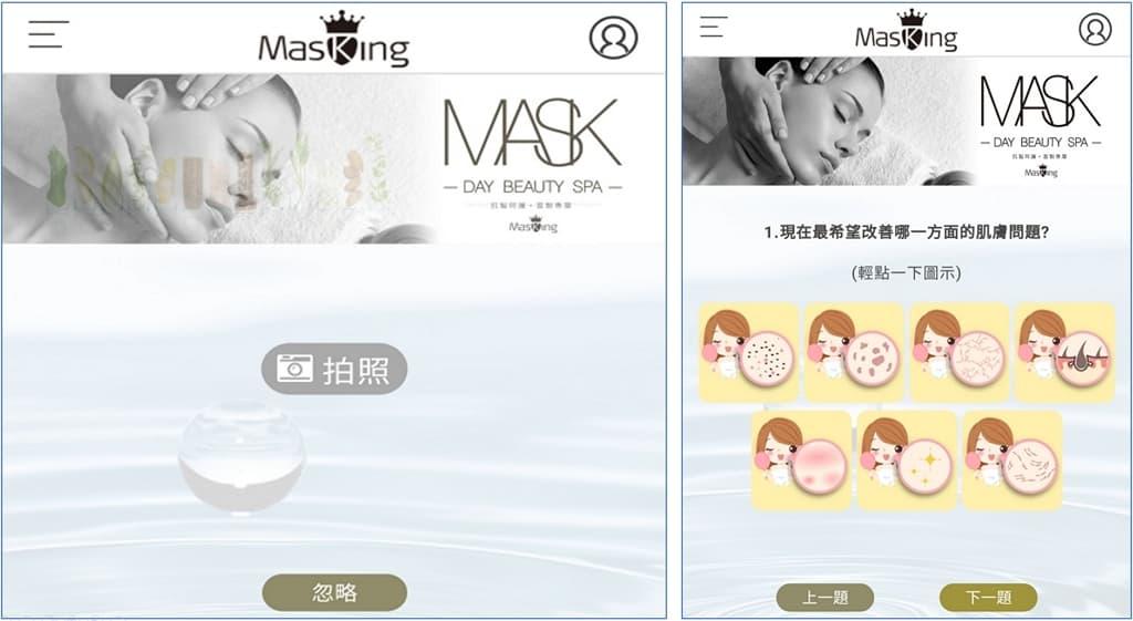 22 Masking皮膚檢測